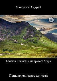 Андрей Мансуров -Конан и Пришелец из другого Мира