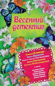 Наталья Александрова -Весенний детектив 2013 (сборник)