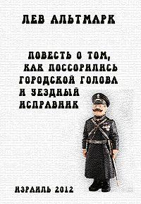 Лев Альтмарк -Повесть о том, как посорились городской голова и уездный исправник