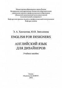 Юлия Зиятдинова, Эльмира Хамматова - English for designers. Английский язык для дизайнеров