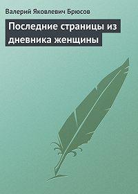 Валерий Брюсов - Последние страницы из дневника женщины