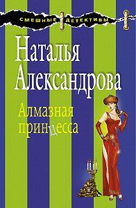 Наталья Александрова -Алмазная принцесса