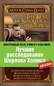 Артур Конан Дойл -Лучшие расследования Шерлока Холмса / The Best of Sherlock Holmes