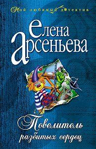 Елена Арсеньева - Повелитель разбитых сердец