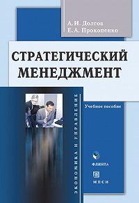 Е. А. Прокопенко -Стратегический менеджмент. Учебное пособие