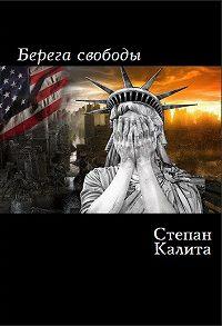Степан Калита - Берега свободы