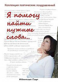 Наталья Гегер -Коллекция поэтических поздравлений