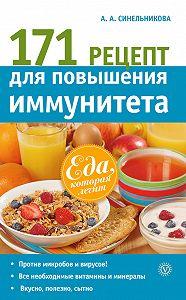 А. А. Синельникова -171 рецепт для повышения иммунитета