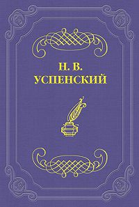 Николай Успенский -Гр. Л. Н. Толстой