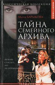 Мария Барыкова -Тайна семейного архива