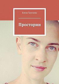 Елена Трускова -Простории