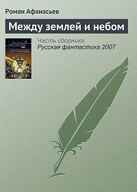 Роман Афанасьев -Между землей и небом