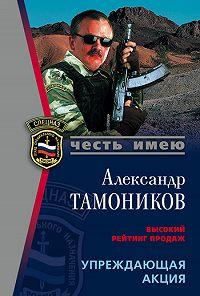 Александр Тамоников -Упреждающая акция