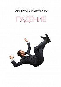 Андрей Деменков -Падение