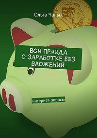 Ольга Чалых -Вся правда о заработке без вложений. интернет-опросы