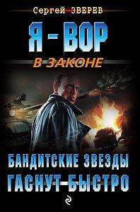 Сергей Зверев - Бандитские звезды гаснут быстро