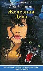 Лана Синявская -Железная Дева