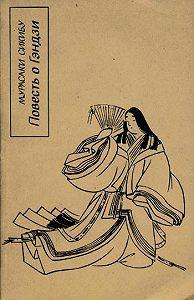 Мурасаки Сикибу - Повесть о Гэндзи (Гэндзи-моногатари). Книга 1