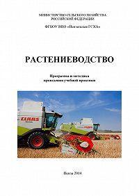 Вера Гущина -Растениеводство