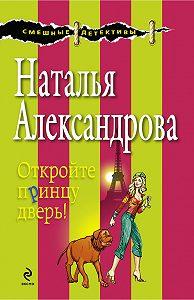 Наталья Александрова -Откройте принцу дверь!