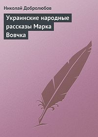 Николай Добролюбов - Украинские народные рассказы Марка Вовчка