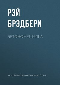 Рэй Брэдбери -Бетономешалка