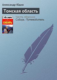 Александр Юдин - Томская область