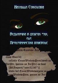 Наталья Соколова - Ведьмочка в дебрях *nix или программистка поневоле