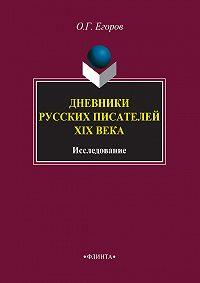 О. Г. Егоров -Дневники русских писателей XIX века. Исследование
