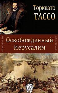 Торквато Тассо -Освобожденный Иерусалим