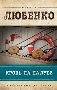 Иван Любенко -Кровь на палубе