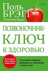 Поль Брэгг -Позвоночник – ключ к здоровью