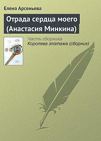 Елена Арсеньева -Отрада сердца моего (Анастасия Минкина)