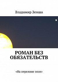 Владимир Земша - Роман без обязательств