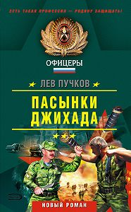 Лев Пучков -Пасынки Джихада