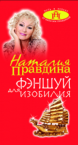 Наталия Правдина -Фэн-шуй для изобилия