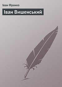 Іван Франко - Іван Вишенський