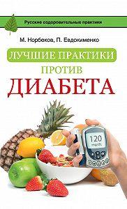 Мирзакарим Норбеков, Павел Евдокименко - Лучшие практики против диабета