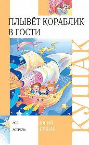 Юрий Кушак -Плывёт кораблик в гости. Стихи и переводы