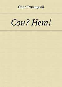 Олег Тупицкий -Сон?Нет!