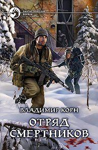 Владимир Корн -Отряд смертников