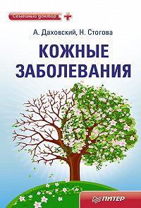 Анджей Даховский, Надежда Стогова - Кожные заболевания