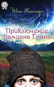 Иван Капмарь -Приключение Дамиана Грина
