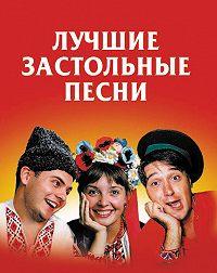 Людмила Безусенко -Лучшие застольные песни