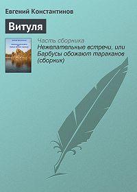 Евгений Константинов -Витуля