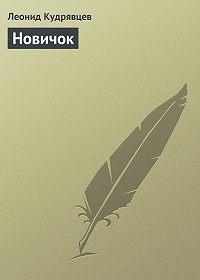 Леонид Кудрявцев -Новичок