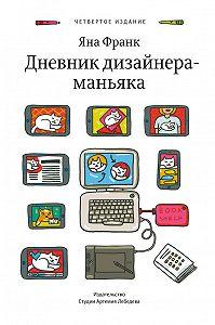Яна Франк -Дневник дизайнера-маньяка