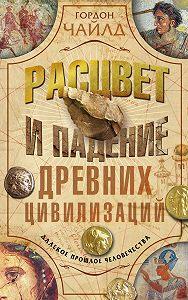 Гордон  Чайлд -Расцвет и падение древних цивилизаций. Далекое прошлое человечества