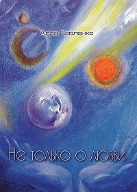 Алла Павленко -Не только о любви (стихотворения)