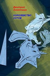 Дмитрий Ахметшин -Королевство котов